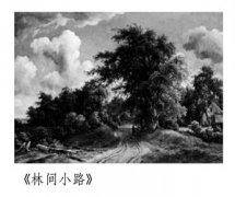 记一部共时性的西方风景绘画史
