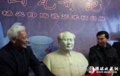 收藏家捐赠1967年景德镇制毛泽东
