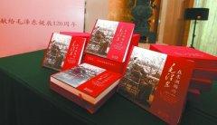 《毛泽东在东湖梅岭》画册发行