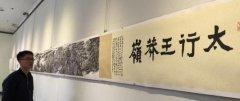 晋城段生龙书画艺术展开展 巨幅山水画亮相(图)
