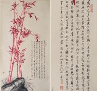 启功代表作――《红竹》惊现拍卖会场