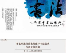 卿建中书法艺术作品全国巡展于孔庙国艺国粹馆开展