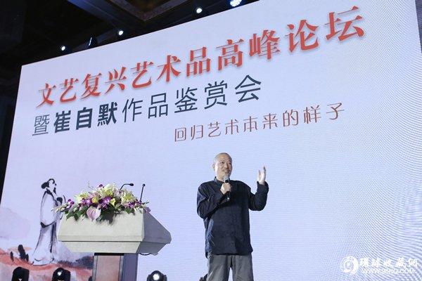 国画巨擘崔自默先生在论坛发言,愿中华文艺重获复兴