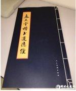中国书法传世手抄本《孟天宇楷书