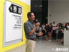 桥段-第二回展:广东当代艺术邀