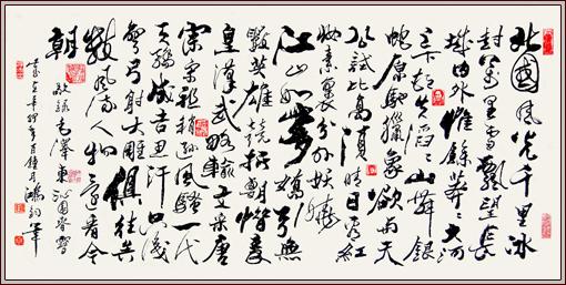 """禅陶居朱鸿钧书法艺术――毛泽东""""沁园春.雪"""""""