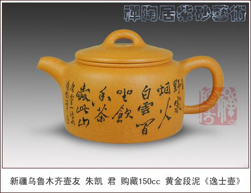 禅陶居紫砂艺术――逸士壶