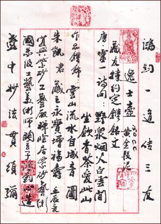 禅陶居紫砂艺术――逸士壶证书