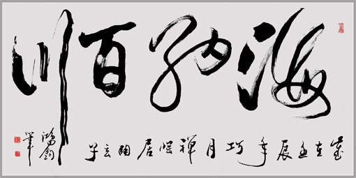禅陶居朱鸿钧书法艺术――海纳百川