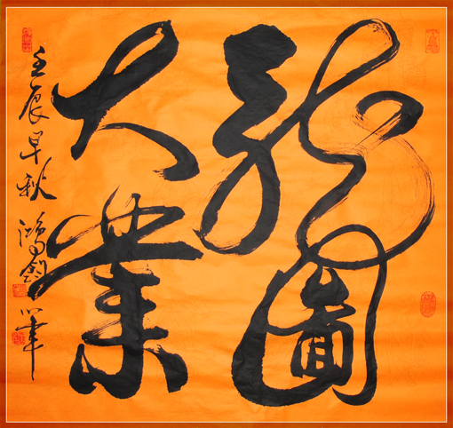 禅陶居朱鸿钧书法艺术――龙图大业