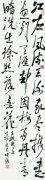张仪书法作品-4
