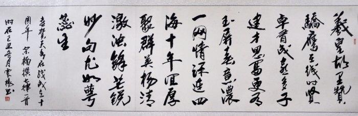 与雷振杨老师合作的贺词