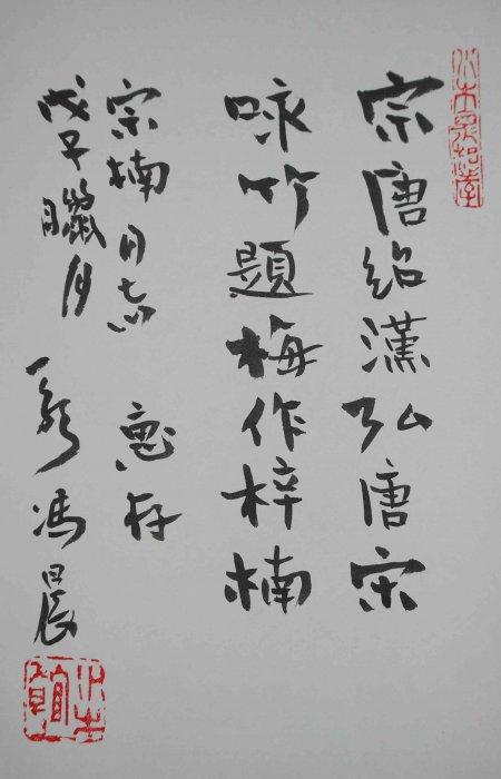 书画家冯晨题赠的墨宝