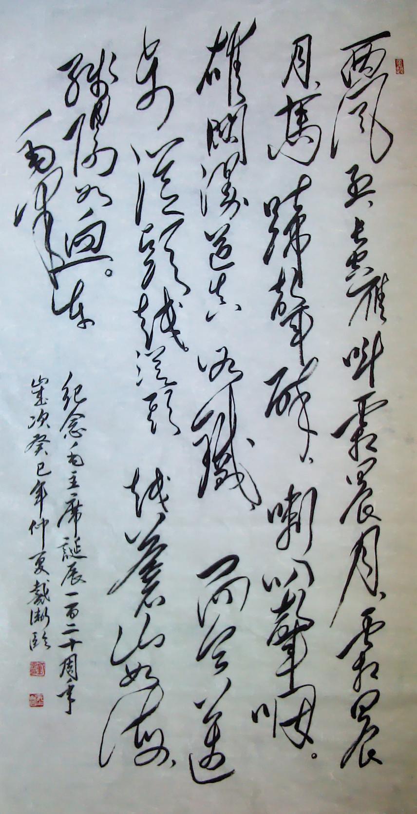 安庆戴卫临毛主席诗词:忆秦娥《娄山关》